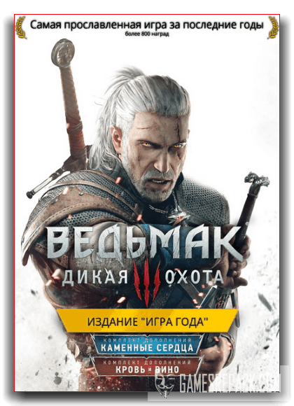 Ведьмак 3: Дикая Охота The Witcher 3: Wild Hunt - Game of the Year Edition (CD PROJEKT RED) (RUS|ENG) [Repack] от xatab