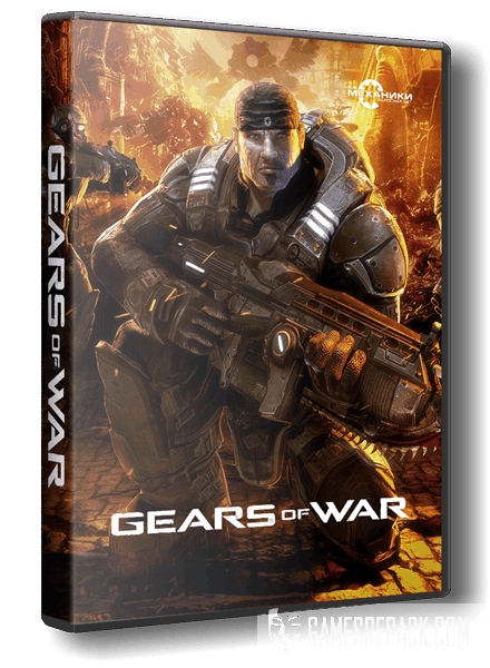 Gears of War (RUS|ENG) [RePack] от R.G. Механики