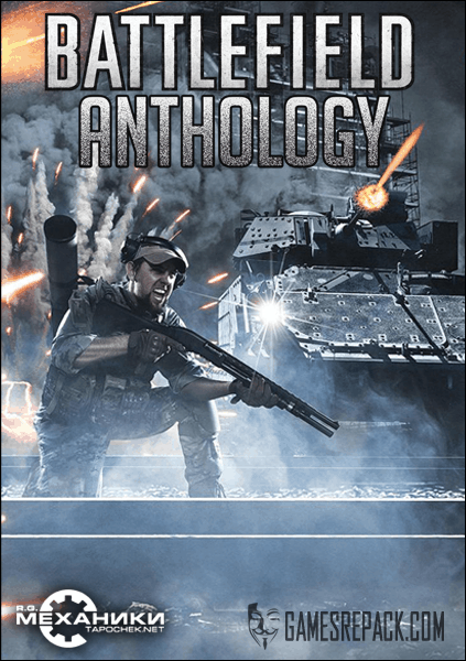 Battlefield Anthology (RUS|ENG) [RePack|RiP] от R.G. Механики