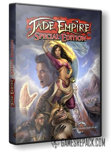 Jade Empire: Special Edition (RUS/ENG) [RePack] от R.G. Механики