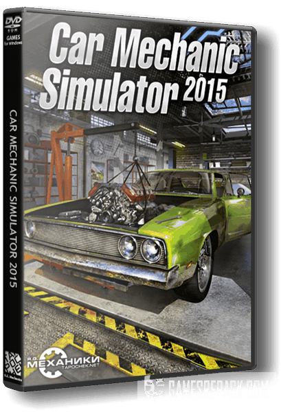 Car Mechanic Simulator 2015 (RUS|ENG|MULTI2) [RePack] от R.G. Механики