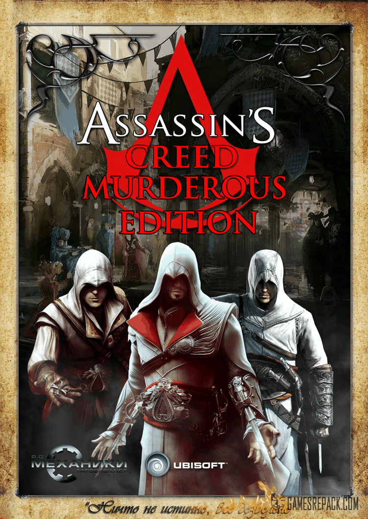 Assassin's Creed Murderous Edition (RUS|ENG|MULTI) [Rip|RePack] от R.G. Механики