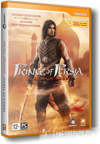 Prince Of Persia Prince Of Persia.The Forgotten Sands (RUS) [Repack] от xatab