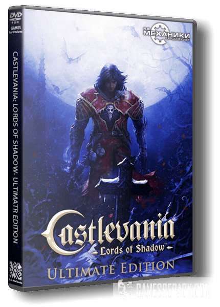 Castlevania: Lords of Shadow – Ultimate Edition (RUS|ENG) [RePack] от R.G. Механики