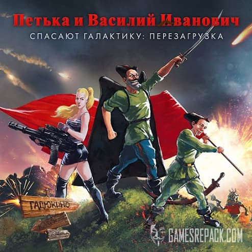 Петька и Василий Иванович спасают галактику: Перезагрузка / Red Comrades Save the Galaxy: Reloaded (RUS/ENG) [Repack] by FitGirl