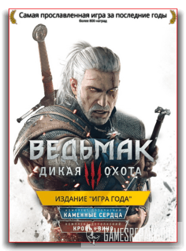 The Witcher 3: Wild Hunt - Game of the Year Edition [v 1.31 + 18 DLC] (2015) [Repack] от xatab