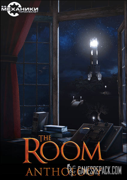 The Room Anthology (RUS|ENG|MULTI) [RePack] от R.G. Механики